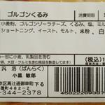 汎洛 - ゴルゴンくるみ(原材料表示、2013年2月)
