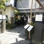 割烹 天ぷら 三太郎 - 2013.03お店外観、高級そう。