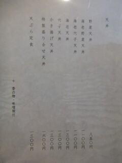 割烹 天ぷら 三太郎 - 2013.03ランチメニュー①