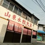 山東水餃大王 - <2013年3月>アーケードがなくなってた!