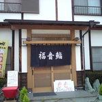 福音鮨 - 新しい建物。