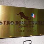 BiSTRO BOULEAU BLANC - ◆ビストロ ブロブラン