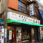 もみぢ菓子司舗 - 【村田屋】の向かい側