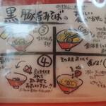 カドヤ食堂 - 黒豚旨みそばの食べ方