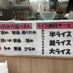 武蔵家 - ライスは無料でおかわりも自由です。
