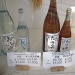 太陽酒造株式会社 - お土産で2本(720ml)お買い上げぇーーー!