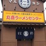 丸喜ラーメンセンター - センターってことでⓅも広い