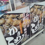 広島瀬戸内料理 雑草庵 - 物産展のブースです