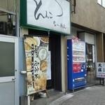 麺屋 御神本 - お店外観