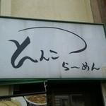 麺屋 御神本 - 看板