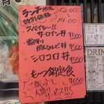 大船ドラゴン 横浜店 -