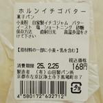 ヤマダベーカリー - 期間限定 いちごホルン(原材料表示、2013年2月)