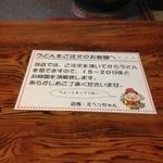 夢草紙 さんだ村 -