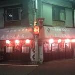 直ちゃん本店 -
