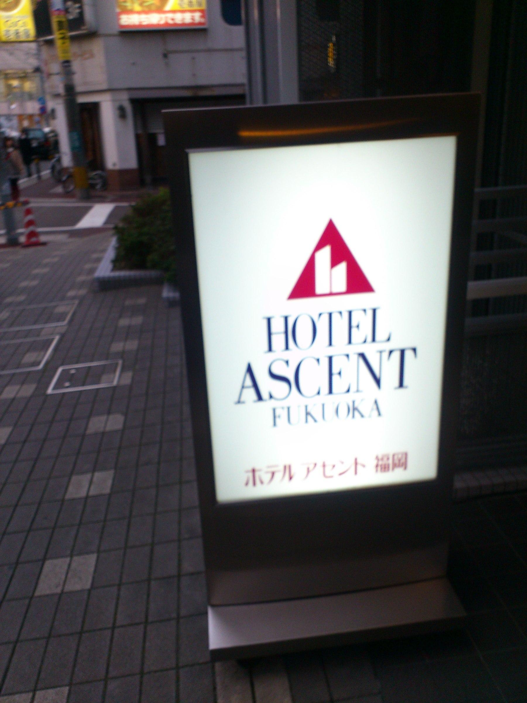 ホテルアセント 福岡