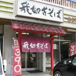 Ganekosoba - お店です。