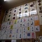 大西酒店 - 壁一面に日本酒のメニュー