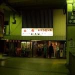 いこい - 阪急中津駅の高架下にお店はある