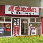 松任製麺 - 店舗外観