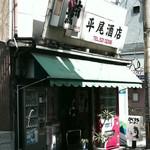 平尾酒店 - コチラは店舗入り口、角打ちは左手奥の入り口となる
