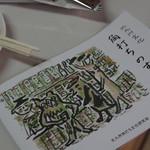 平尾酒店 - 女将さんがくれた「角打ちのすすめ」
