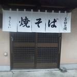 桜井焼そば屋 - おばちゃん、1人でやってます。