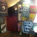 アフロネスト - お店の入り口~