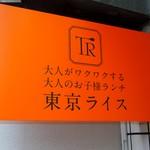 東京ライス - 看板.jpg