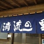 Seiryuunosato - 暖簾