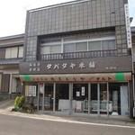 タバタヤ菓子舗 - 菊間町厄除けで有名な遍照院の近くにあるタバタヤ本舗