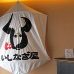 17892890 - 店内に飾られている大凧です