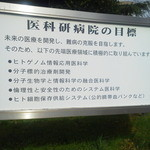 東京大学消費生活協同組合 医科研店 - 素晴らしい!