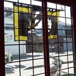 塩山館食堂 - 中から暖簾(2013年3月)