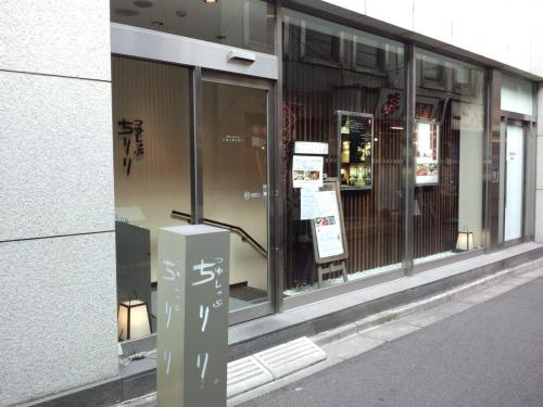 CHIRIRI 虎ノ門店