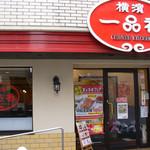 横濱一品香 - 一品香保土ヶ谷店(店舗入口)