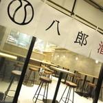 八郎酒場 - 横浜駅北西口から徒歩4分♪