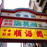 大福林 - 【香港路】沿い