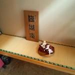 うなぎ料亭 山重 - 料亭 山形屋重右衛門の玄関廻り(12.07)