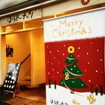 はらドーナッツ - 2012年クリスマスシーズン