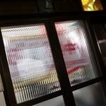 満来 - 入口のガラス戸