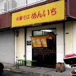17906922 - 店舗前。(2013年3月)