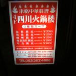 四川火鍋楼 -