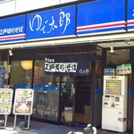 ゆで太郎 - ゆで太郎 日本橋兜町店
