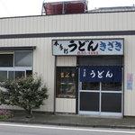 きざき - 2009-07-04
