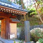 休耕庵 竹の庭の茶席 - 山門