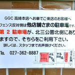 GGC - 駐車場の案内図
