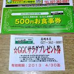 GGC - 500円 お食事券 & サラダプレゼント券