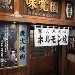 味覚園 - 2012年3月