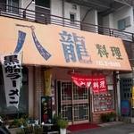 八龍 - 八龍 店の外観