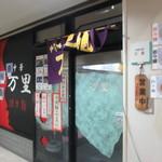 万里 - 福岡市鮮魚市場会館にある絶品坦々麺の食べれるお店です。